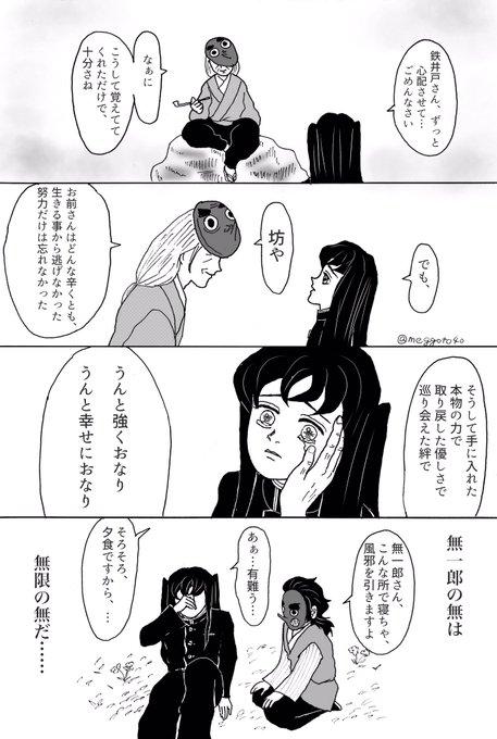 鬼滅の刃無一郎漫画イラスト