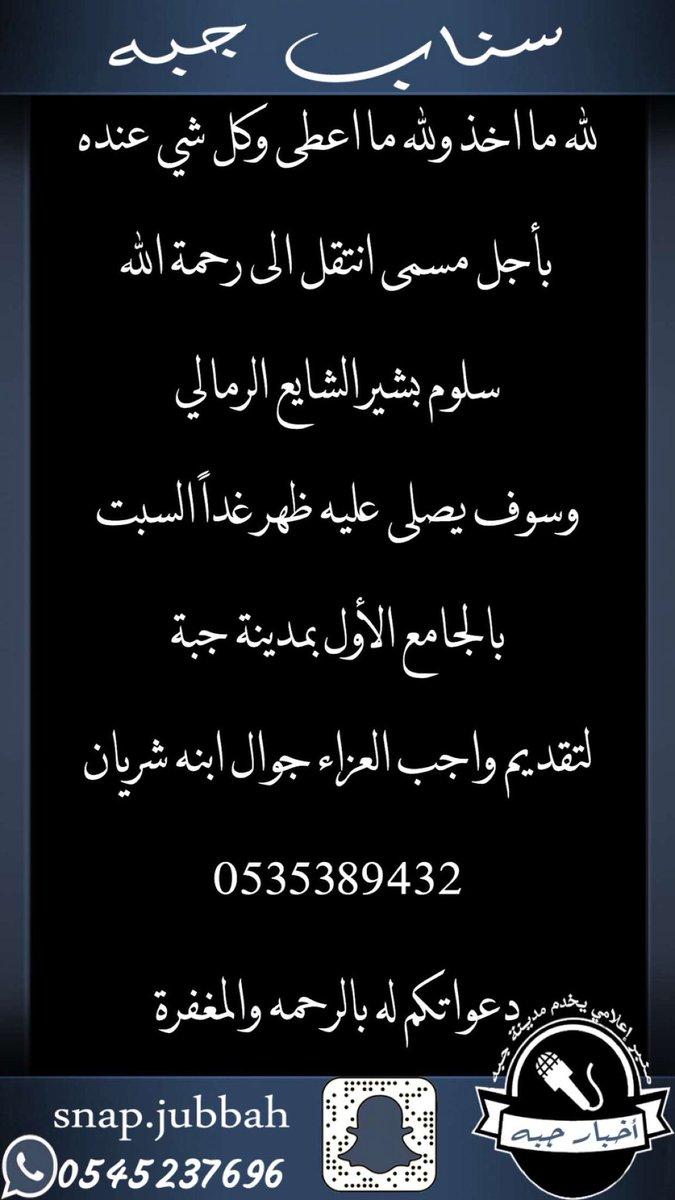 27b97de49 اخبارية قناء, ناصر الثويني جبة, ياسر الرمالي and 5 others