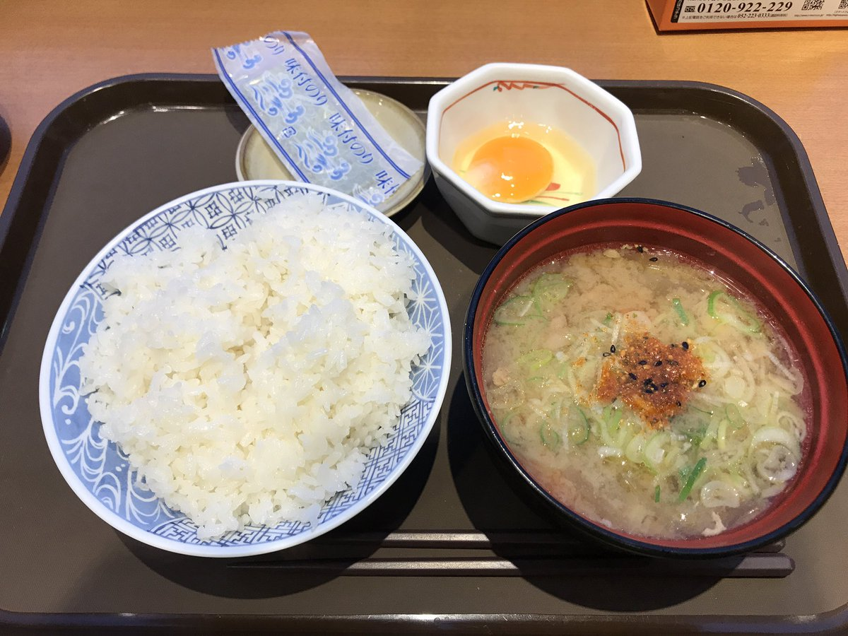 日本の豚汁定食 570円  納豆オプション60円 #ネギ多め #メモ