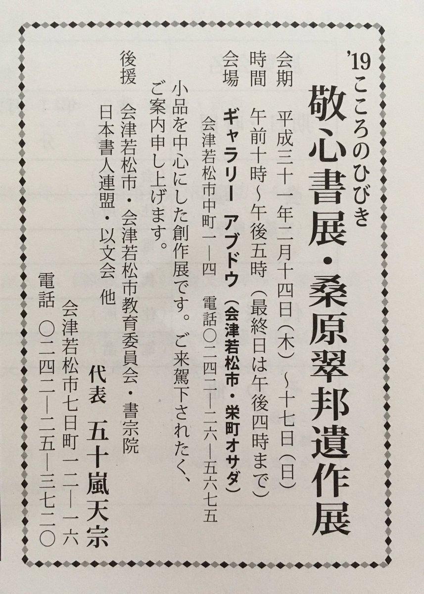 会 会津 若松 市 教育 委員