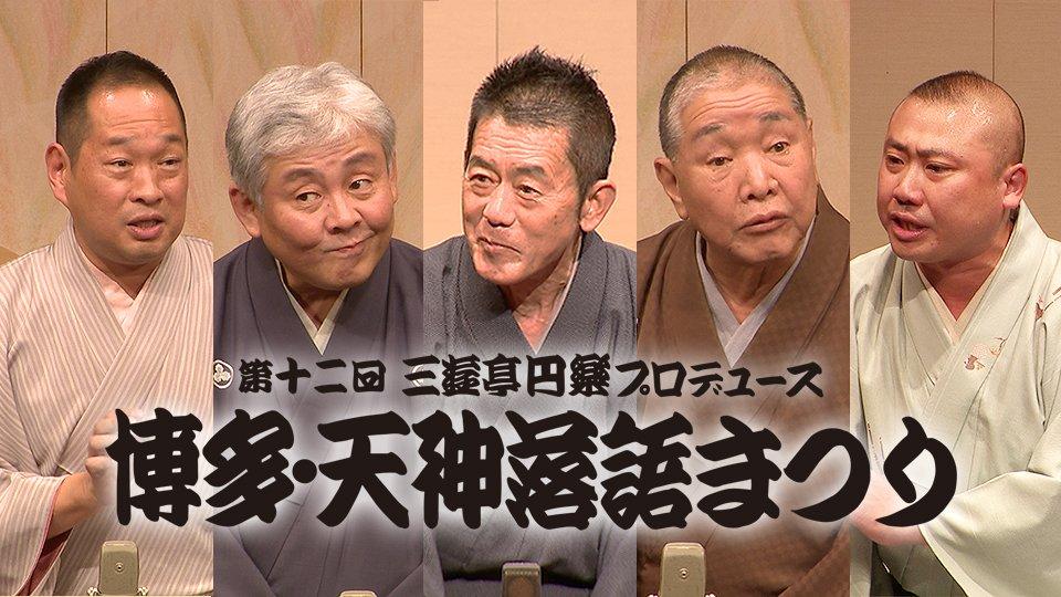 『日本最大の落語フェス「博多・天神落語まつり」2018 其の弐』 2/9(土)よる7:00放送 イベ