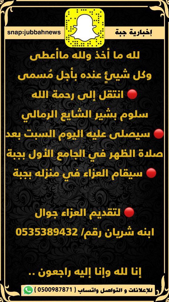 098c833a8 ... الشايع الرماليpic.twitter.com/S2kERDfn3v · إخبارية القاعد, سناب الرمال  الرسمي, ياسر الرمالي and خدمة جنائز حائل