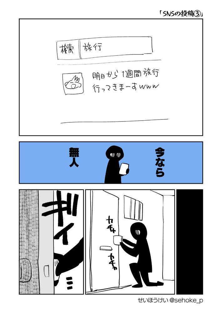 せいほうけい(週刊恋愛マンガ家✨)さんの投稿画像