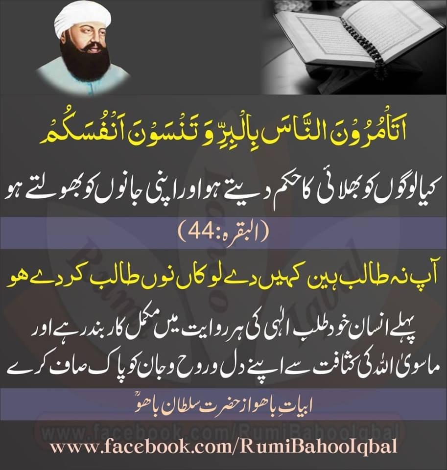 """اَتَاۡمُرُوۡنَ النَّاسَ بِالۡبِرِّ وَ تَنۡسَوۡنَ اَنۡفُسَکُمۡ (البقرہ:44)  ترجمہ:- """"کیا لوگوں کو بھلائی کا حکم دیتے ہو اور اپنی جانوں کو بھولتے ہو""""۔  آپ نہ طالب ہین کہیں دے لوکاں نوں طالب کردے ھو .......... #Rumi #Bahoo #iqbal #quotes #quote #quoteoftheday https://www.facebook.com/RumiBahooIqbal/photos/a.853956021401090/1614696111993740/?type=3&theater…"""