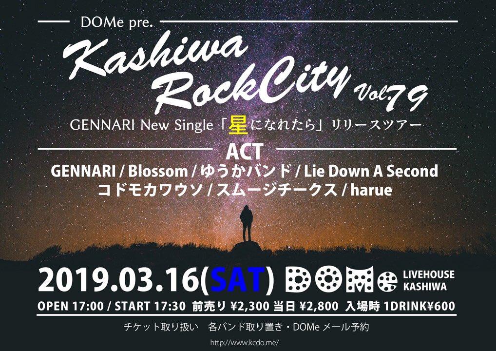 🌙🌙 NEW LIVE 解禁 🌙🌙  3/16(土)DOMe柏(千葉)  KashiwaRockCity Vol.79 GENNARI「星になれたら」Release Tour 2019  ⏰17:00 / 17:30 🎫2,300 / 2,900(+1D)  w / GENNARI(京都) / Blossom / ゆうかバンド / Lie Down A Second / コドモカワウソ / harue  #スムージチークス
