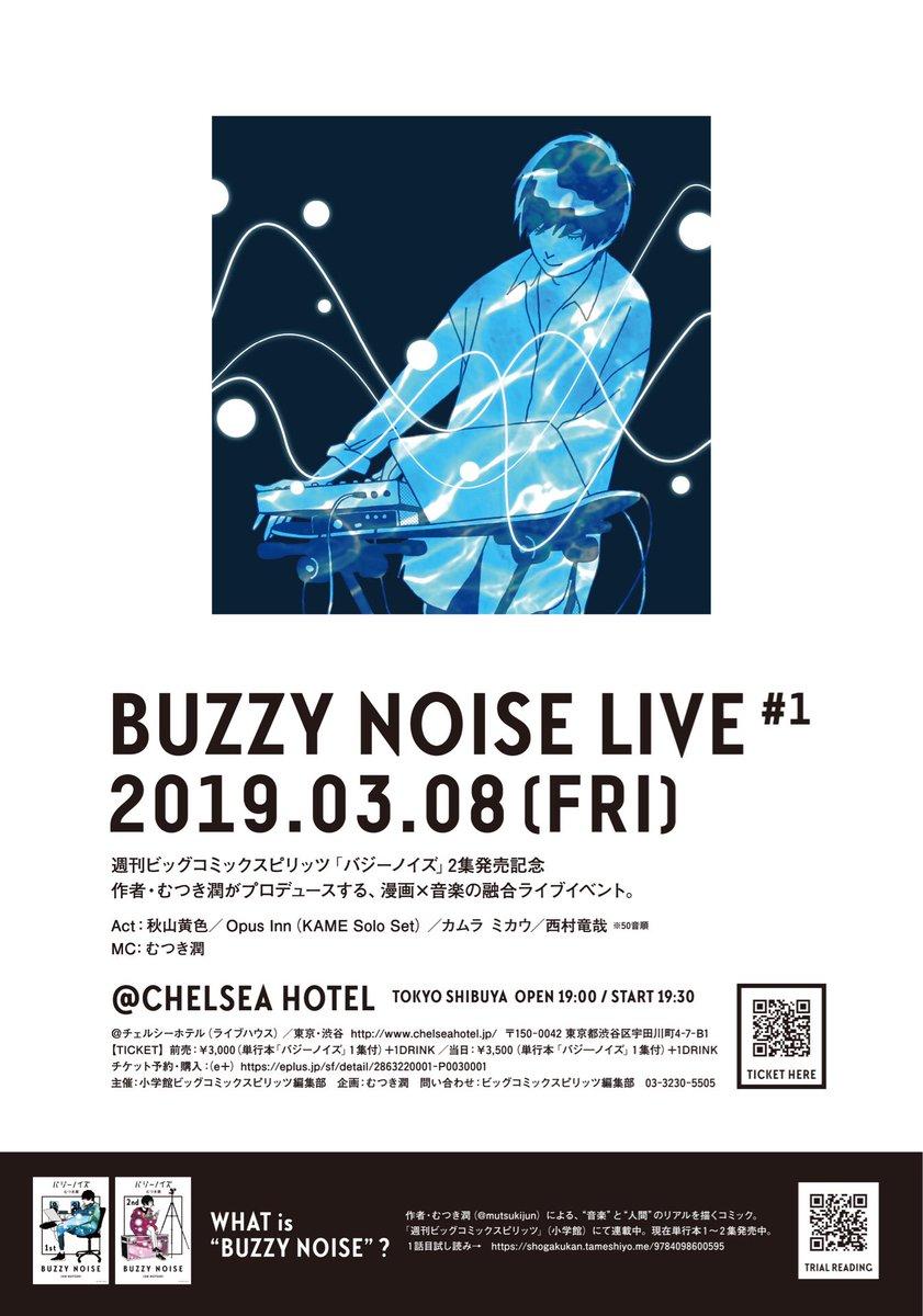 3月8日渋谷チェルシーホテルで開催される「BUZZYNOISE LIVE#1」アーティスト情報第一弾! 秋山黄色/OpusInn(KAME solo set)/カムラ ミカウ/西村竜哉 チケット予約はこちらから! https://t.co/HjJmuQjqzy… お待ちしております!