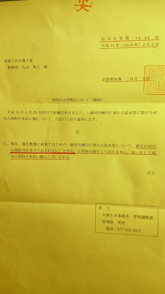 土木 事務 所 大津