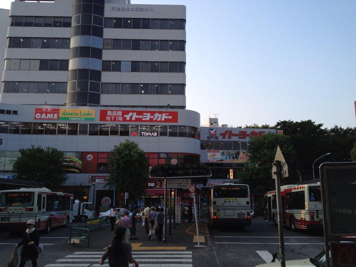 イトーヨーカドー 阿佐ヶ谷