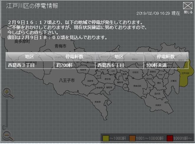 画像,停電情報東京電力16時29分東京都 約700軒江戸川区 約700軒復旧見込み 2月9日 18時00分 https://t.co/9aAwxkoImg…