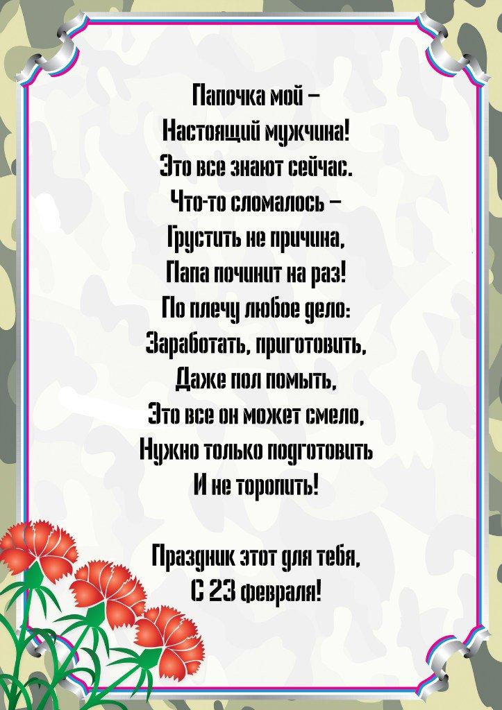Стихи на 23 февраля короткие первоклассникам индекс села