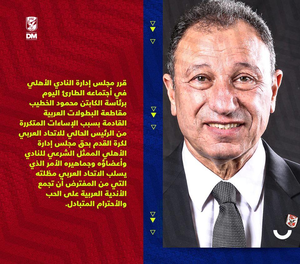 🔴 الأهلي يقاطع البطولات العربية