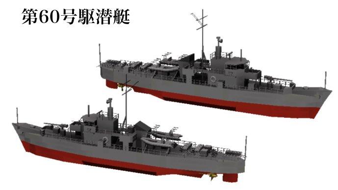 """晃太 on Twitter: """"日本海軍の第六十号駆潜艇と特設駆潜艇 第五拓南丸 ..."""