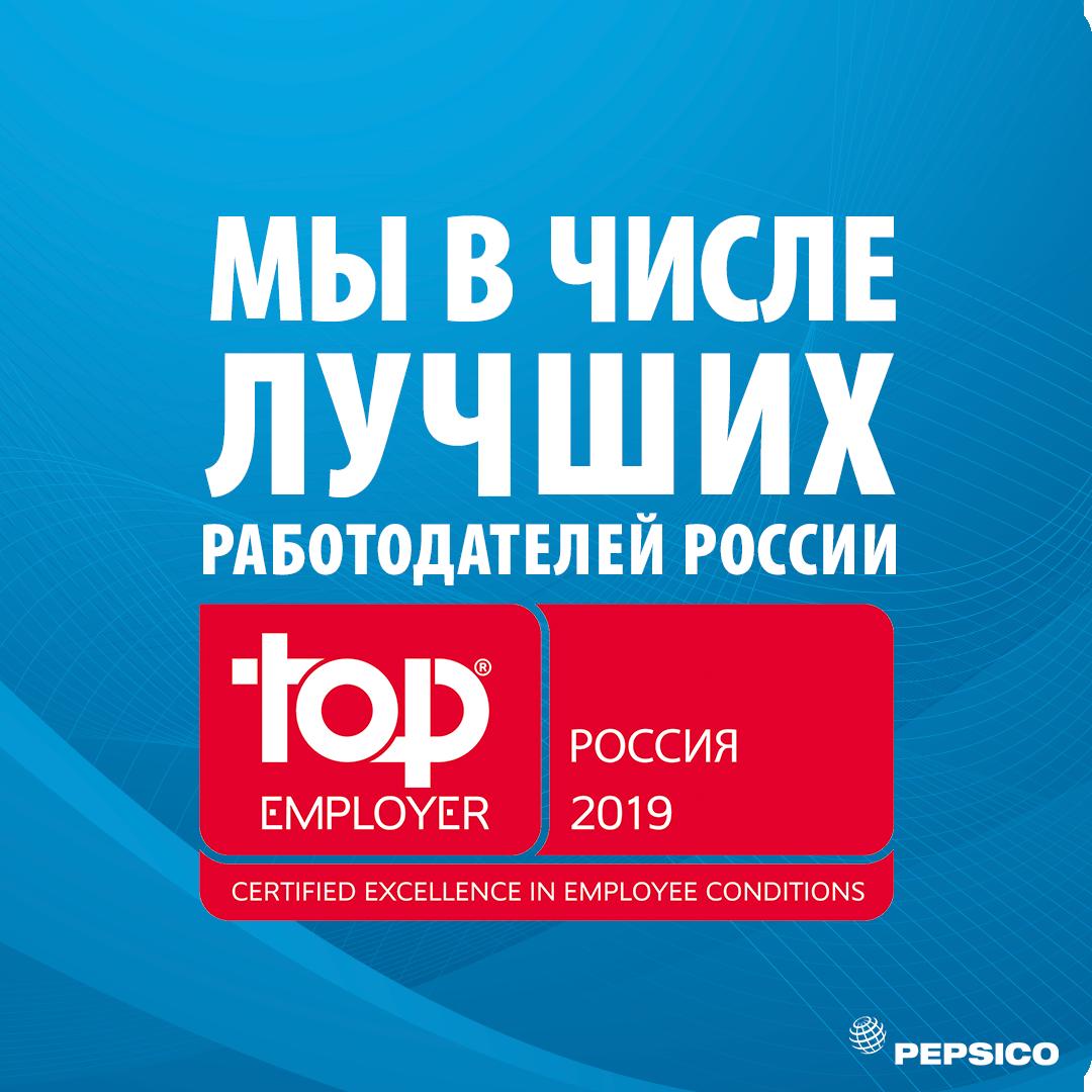 top employer institute certifie - HD1080×1080