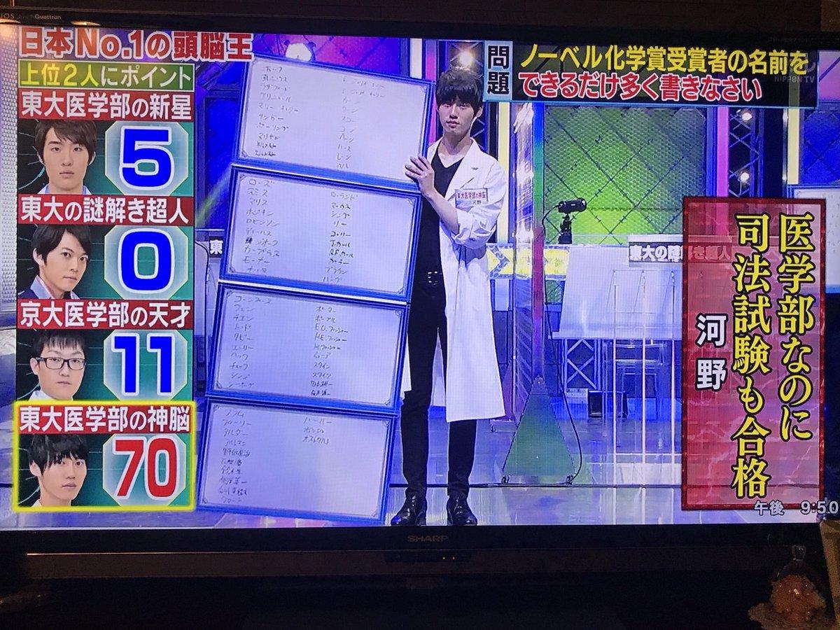 """河野玄斗 on Twitter: """"【告知】 2/15(金)21時〜23時に日本テレビにて ..."""