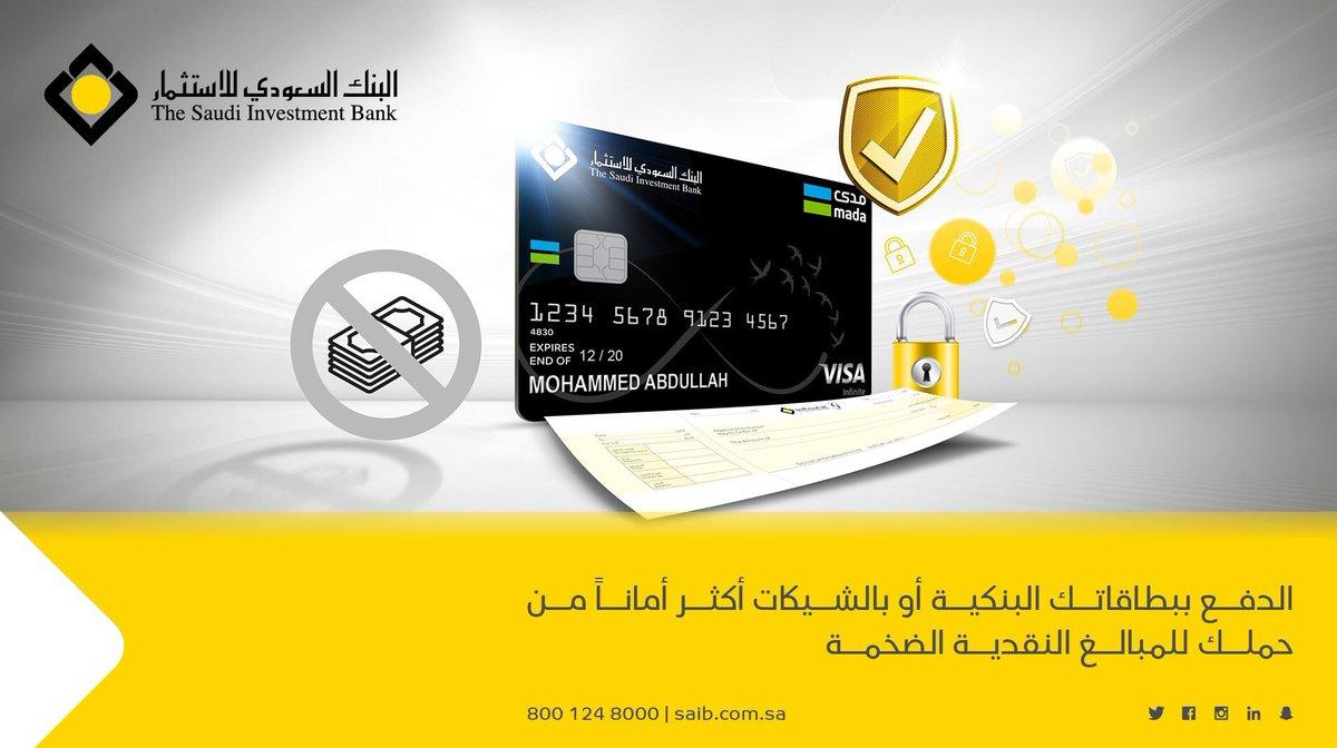 البنك السعودي للاستثمار On Twitter أهلا وسهلا خدمة التواصل مع البنك عبر تطبيق واتساب على رقم تطبيق واتساب الرسمي 966539248000 Https T Co Y4dkn7hggx شكرا Https T Co 91hevuatv4