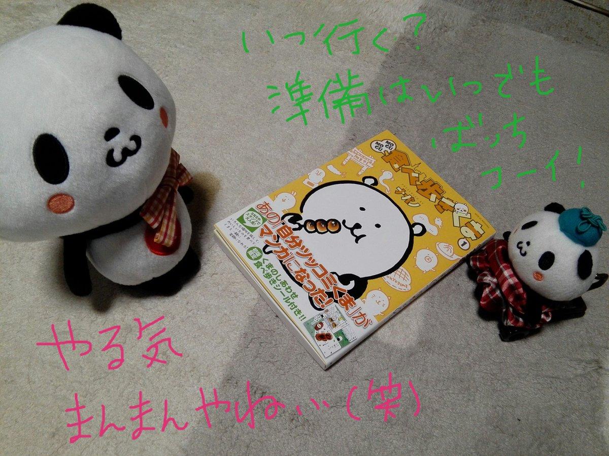 MOGUMOGU食べ歩きくまに関する画像13