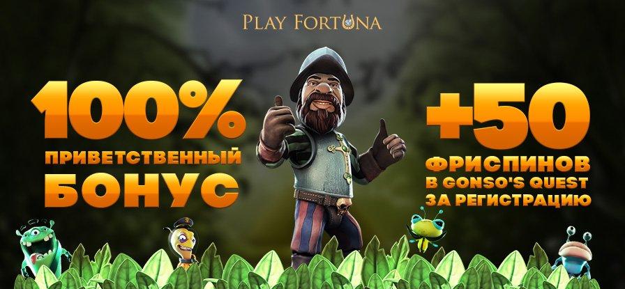 официальный сайт play fortuna ru