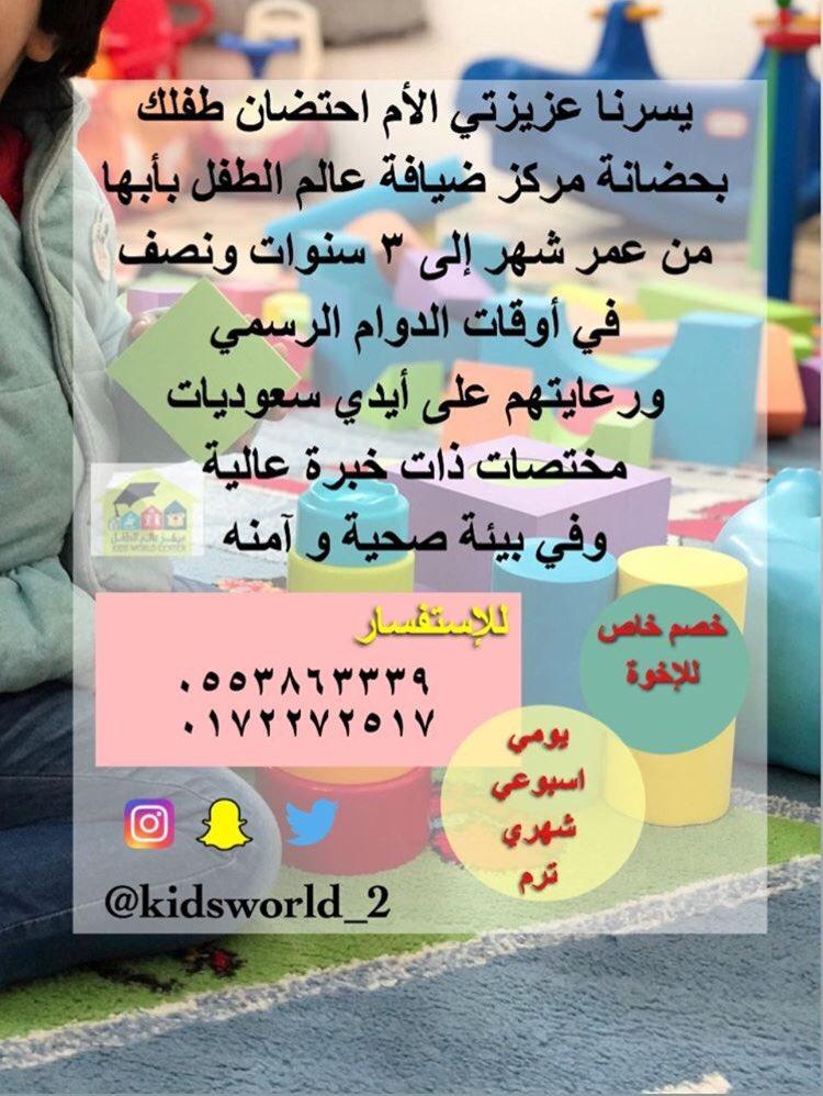 78b1a286b #طفلك #أبها #سعوديات #روضه #رياض_أطفالpic.twitter.com/TcFRO1IblY