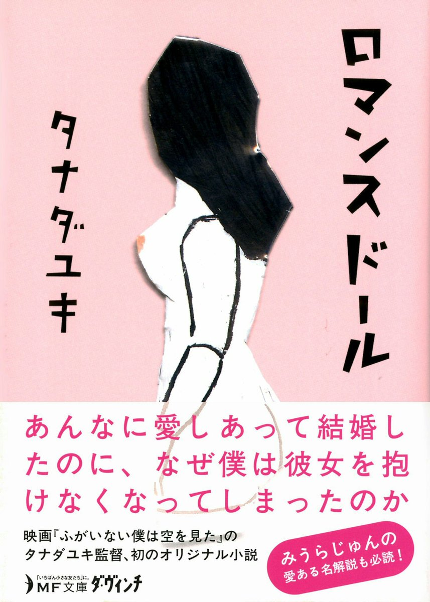 """Tanada Yuki's novel, """"Romance Doll"""" to be adapted into a 2019 film with Takahashi Issei &amp; Aoi Yū as leads.  A love story depicting the days between Love Doll craftsman and his wife who fell in love with him at first sight.  #高橋一生 #蒼井優   https:// mantan-web.jp/article/201901 28dog00m200060000c.html &nbsp; … <br>http://pic.twitter.com/jx3prNUGL4"""