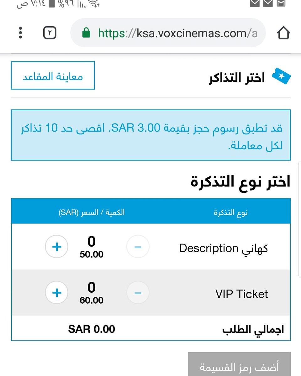 اسعار تذاكر السينما