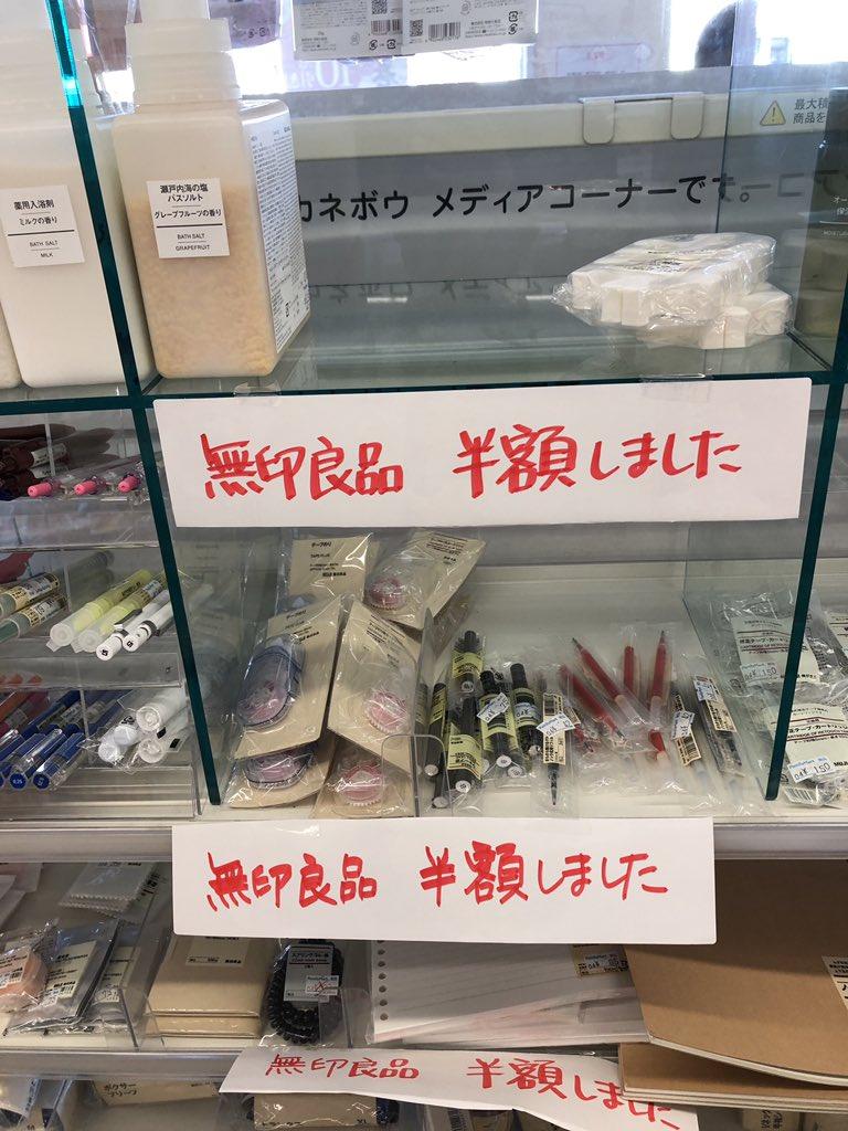 【悲報】ファミリーマート、無印良品の商品の取扱いを終了