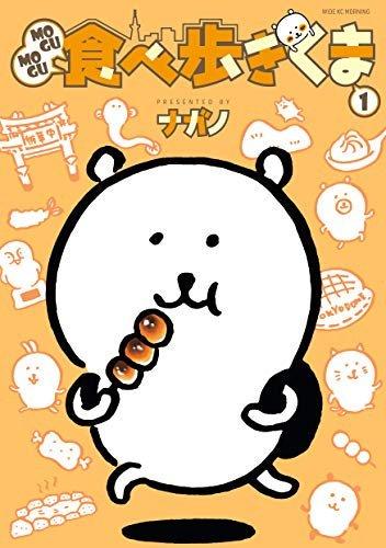 MOGUMOGU食べ歩きくまに関する画像6