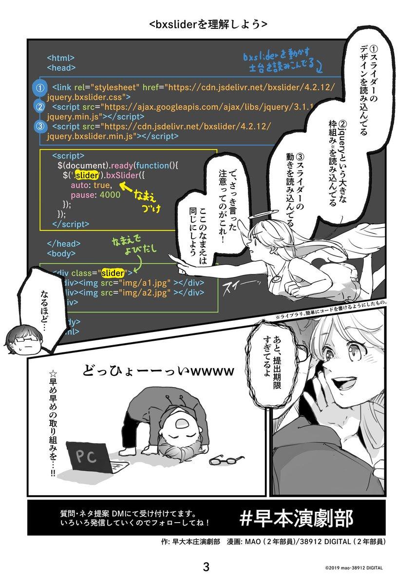 公式】早大本庄演劇部 on Twitter: