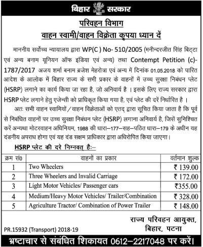 वाहन स्वामी/ वाहन विक्रेता कृपया ध्यान दें | #BiharTransportDept