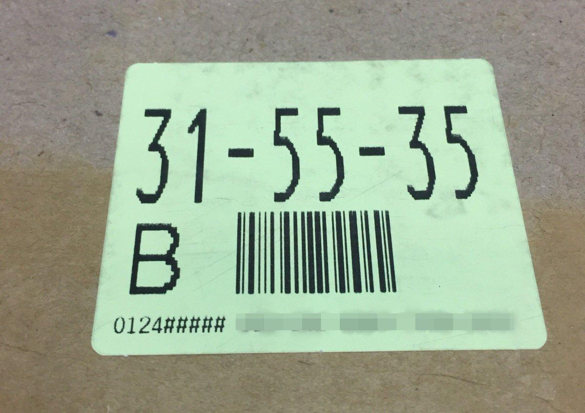 【お願い】自宅に宅急便荷物が到着したら・・その段ボールを次回イベントに流用し発送される場合、到着伝票を剥がすのはお気づきだと思いますが、画像のグリーンの番号シールも剥がすか/マジックで塗りつぶしてください。そのまま出されますと、センター内機械読み取りで誤配送の原因になります。
