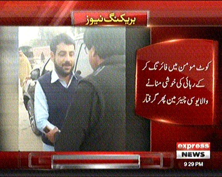مزید پڑھئے:https://www.express.pk/ #ExpressNews