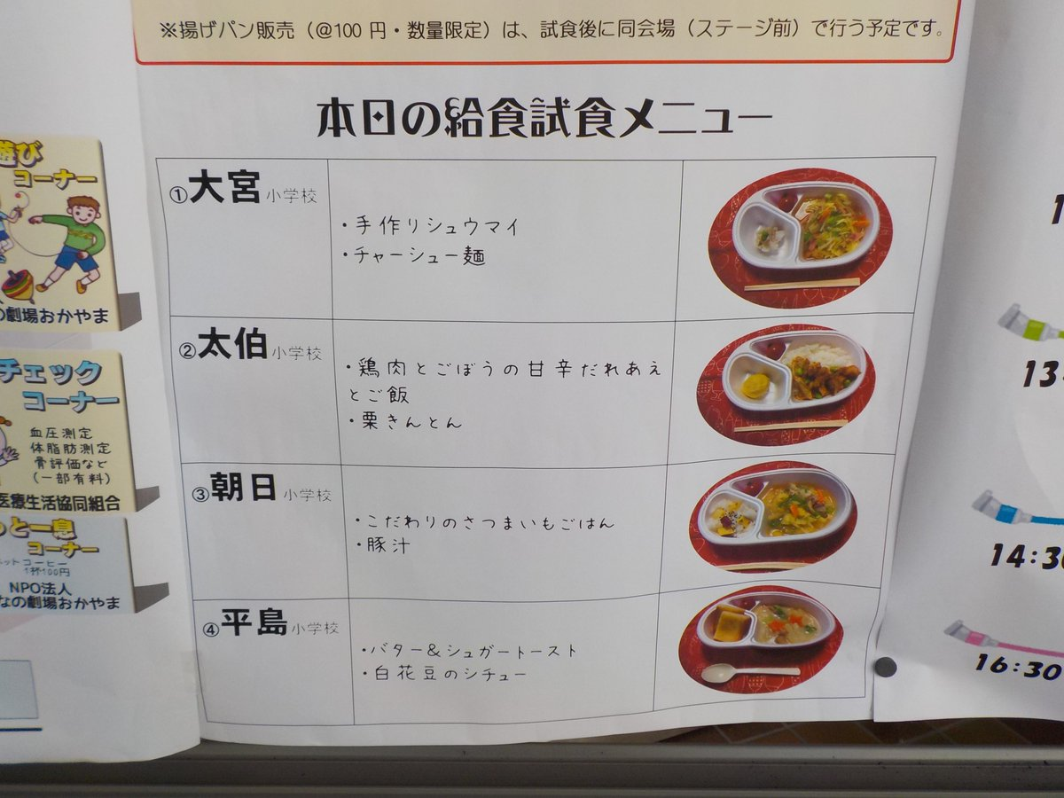 "টুইটারে おかさし: ""平成31年1月27日(日) 西大寺緑花 ..."