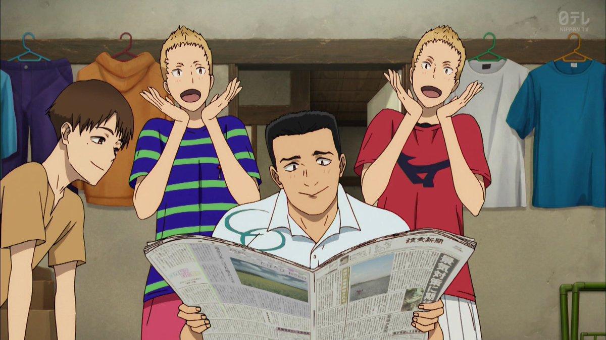 アニメ風が強く吹いている15話、キングたちが自分たちのチームが掲載された新聞を読んでいるシーン