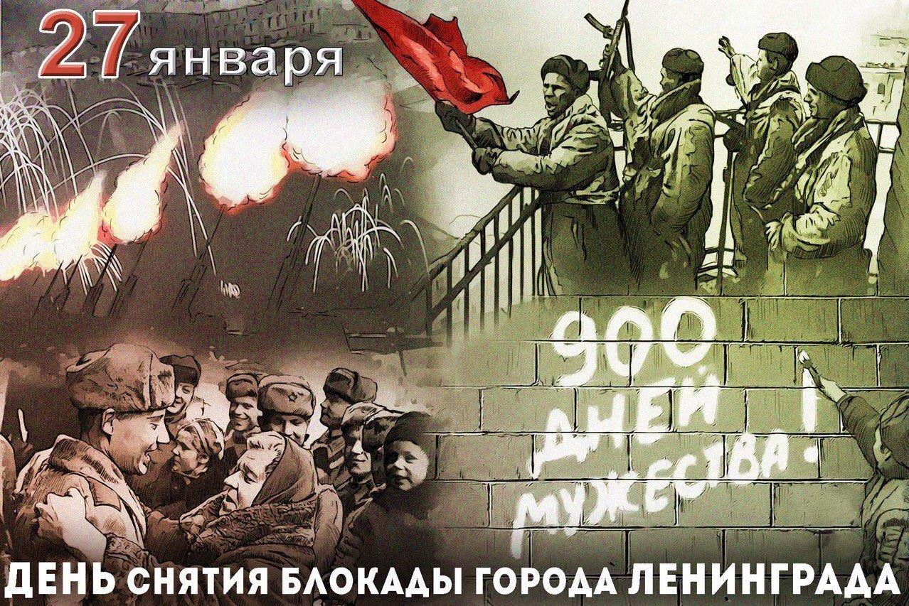 Днем, картинки к 27 января день снятия блокады