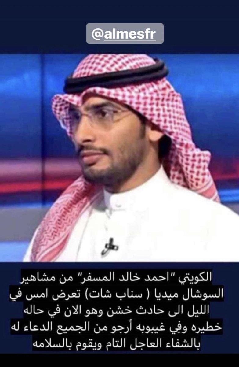 Ahmed Almaadheed On Twitter Almesfr الله يقومك بالسلامة يارب ويلطف بحالك الله يشفيك ويعافيك يارب