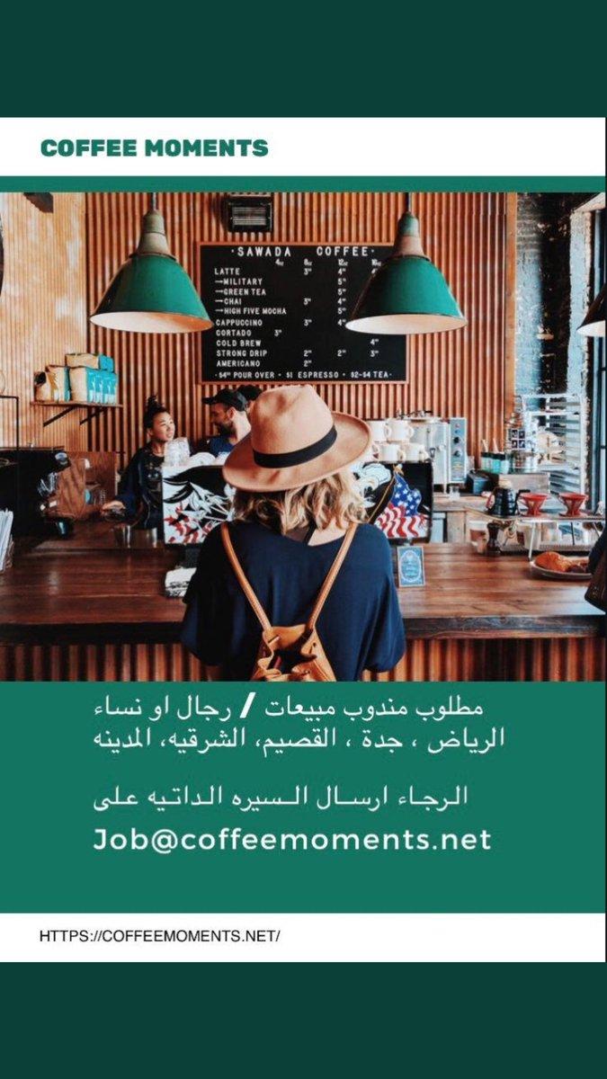 وظائف مندوب مبيعات للجنسين بشركة لحظات القهوة بالرياض و جدة و القصيم و الشرقية و المدينة   #وظائف_الرياض #وظائف_جدة #وظائف_القصيم #وظائف_نسائية #وظائف_الشرقية