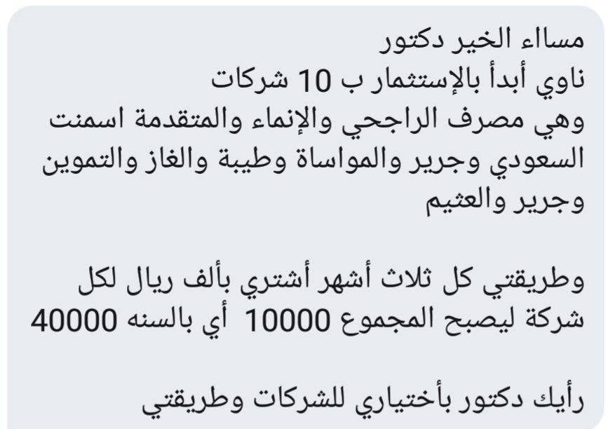 Ahmad Alsabban أحمد الصبان On Twitter الجميل بالمواساة انها الافصل كنمو بعض الخبراء افادوني بانها من من افضل الشركات كعائد على راس المال وكعائد على حقوق المساهمين افتتحت مستشفى الخبر قريب