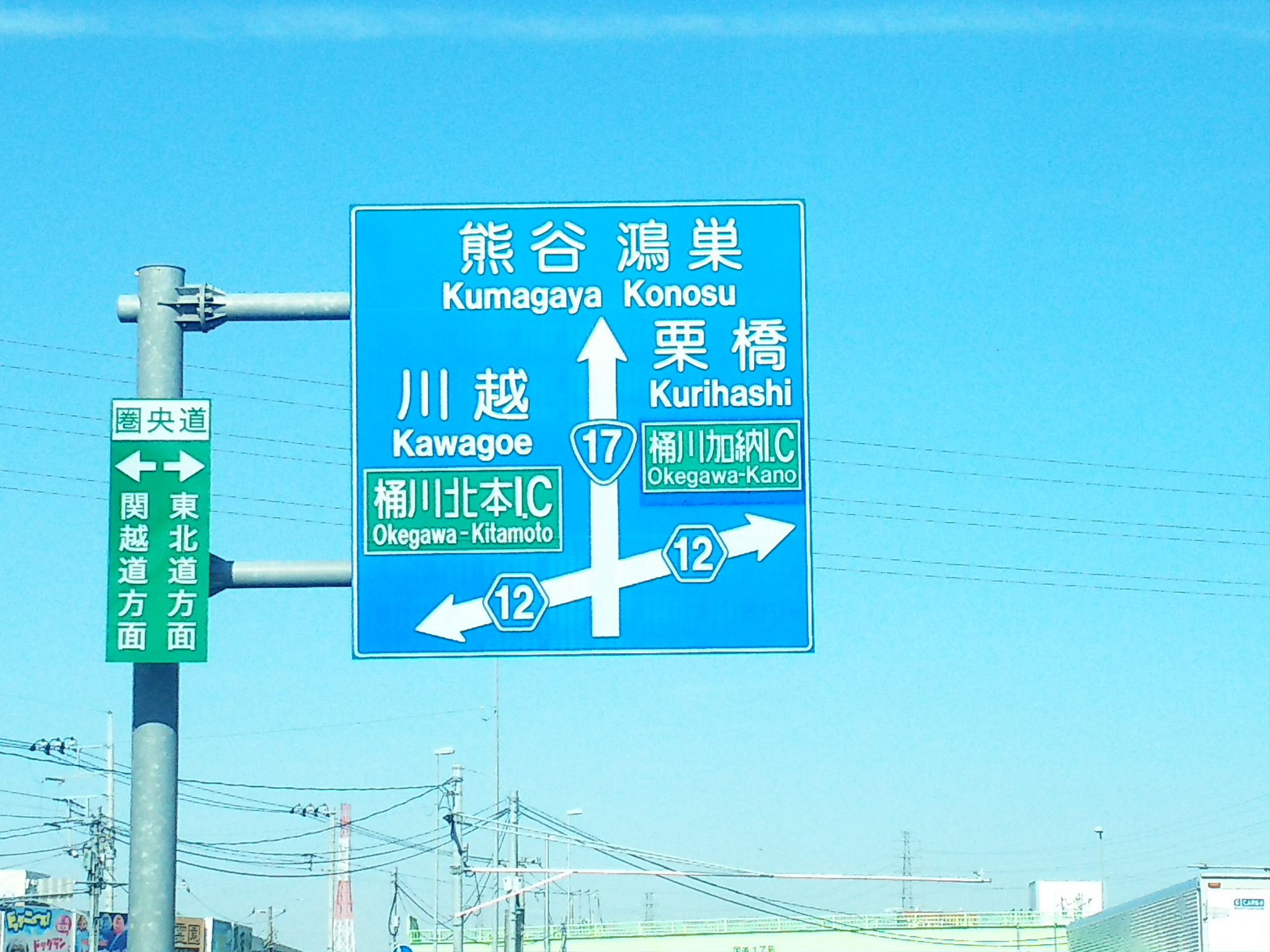 画像,えっ・・・坂戸で事故で桶川⇒坂戸まで渋滞とかマ・・・😧 https://t.co/FTvN5CieiO。