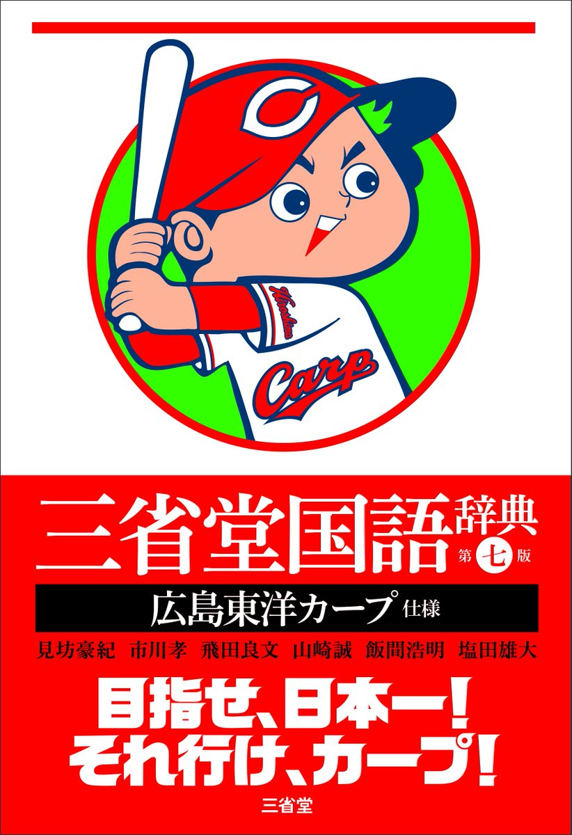 100 広島 カープ 壁紙 Iphone 無料の高品質の壁紙 Metteo