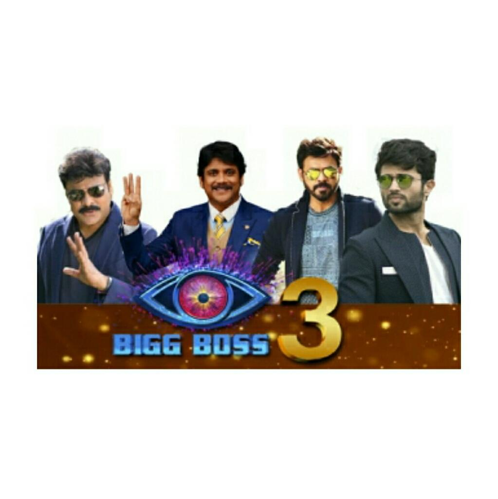 Bigg Boss 3 Telugu | Bigg Boss Telugu 3 (@BigBoss3Telugu) | Twitter