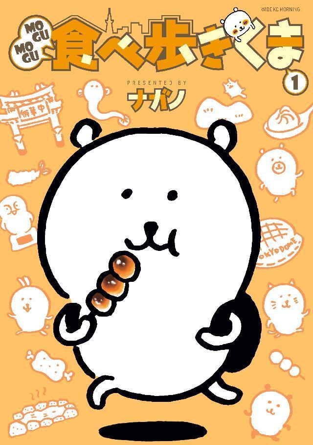 MOGUMOGU食べ歩きくまに関する画像9