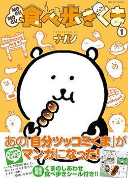 MOGUMOGU食べ歩きくまに関する画像12