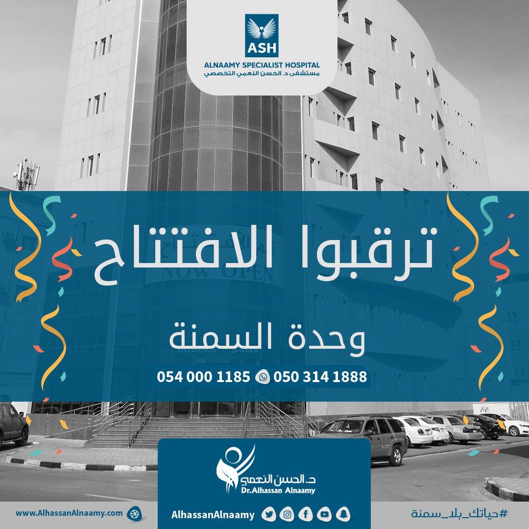 مستشفى الحسن النعمي الدمام