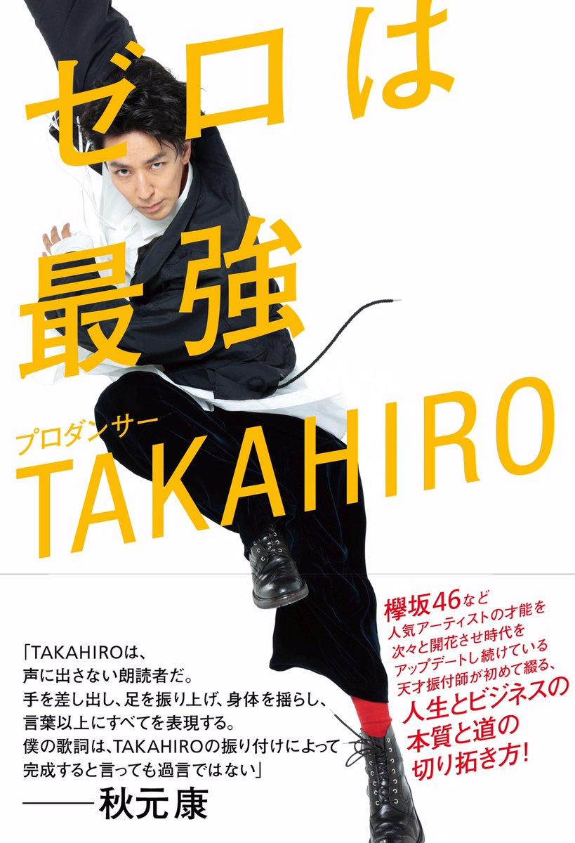 秋元康 「僕の歌詞はTAKAHIROの振り付けによって完成すると言っても過言ではない」