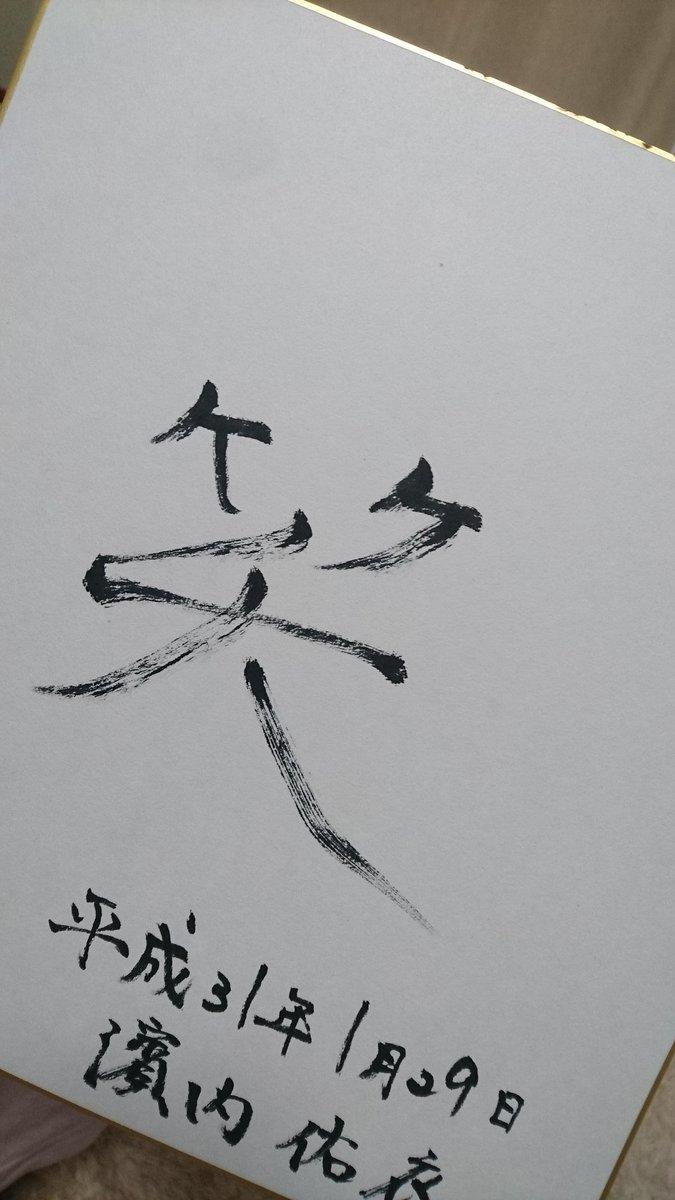 一文字 目標 漢字 中学の生徒会スローガン50選!四字熟語・二字熟語・漢字一文字・令和・英語