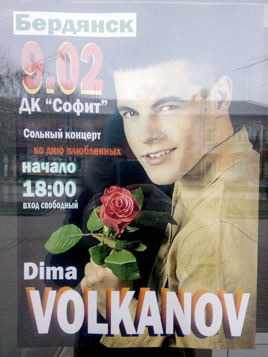 плакаты на концерт шатунова это молодые