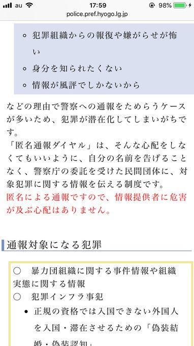 西区 事件 市 神戸