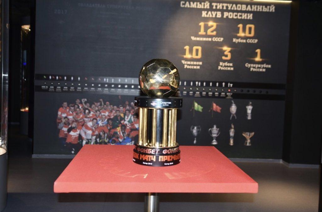 «Спартак» выставил завоеванный в Катаре «Кубок Фонбет Матч Премьер» в клубном музее
