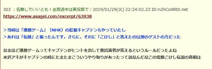 連想 ゲーム アキ 水沢 ヤフオク!