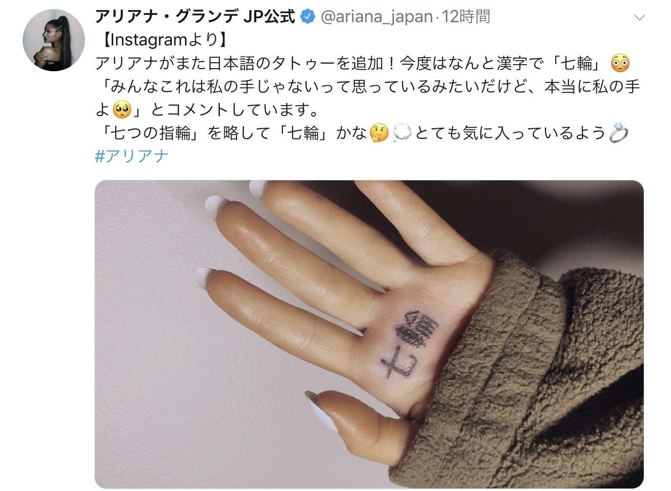 アリアナ・グランデが新曲『7 Rings』にちなんで漢字のタトゥーを入れたら調理用の炉になってしまった件、「心が太い子になってほしいという意味をこめて生まれたばかりの息子を『心太(しんた)』と名付け、役所に届けた3日後に『ところてん』と読むことを知った」という2ちゃんのコピペを思い出した
