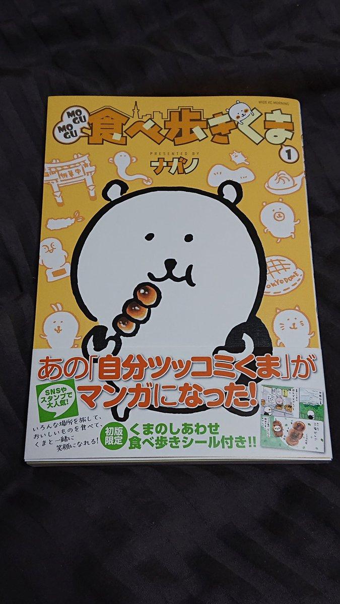 MOGUMOGU食べ歩きくまに関する画像20